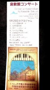 倉敷館コンサート開催