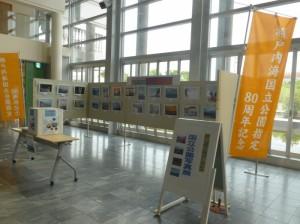 「瀬戸内海国立公園写真展」開催中