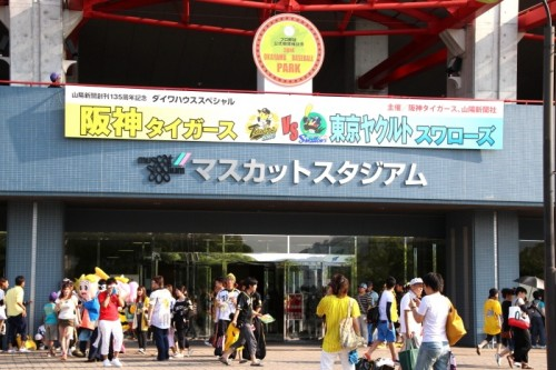 マスカット球場周辺散策 in 2014