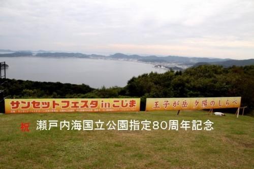 第12回 サンセットフェスタ  in  こじま   ~王子が岳 夕陽の調べ~