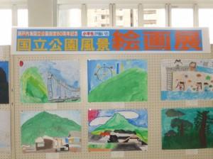 小学生が描いた国立公園風景絵画展