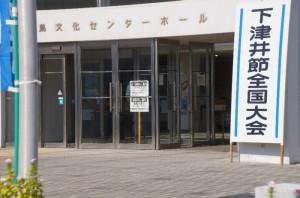 倉敷児島で第29回下津井節全国大会
