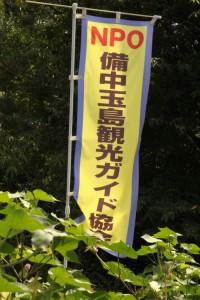 備中玉島 コットンロード & 甕江塾