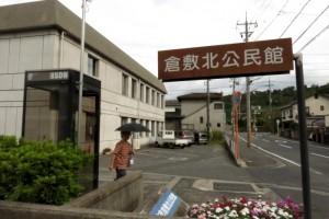 ツツジの咲く瀬戸内の丘 ~ツヅジ山再生プロジェクト 講演会~