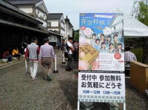 倉敷美観地区青空将棋が開催されました。