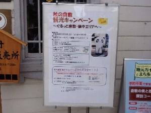 秋の倉敷観光キャンペーン・クイズラリーが開催されました