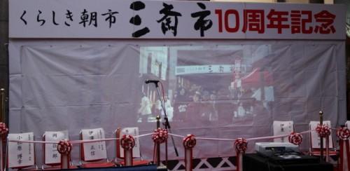 くらしき朝市「三斎市」10周年記念 in  2015