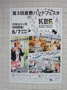 第3回倉敷バンドフェスタ~KBF KURASHIKI BAND FESTA 2015