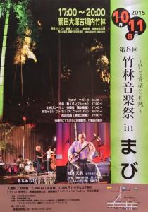 第8回 竹林音楽祭inまび