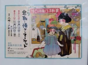 第57回 倉敷・懐かしマーケット