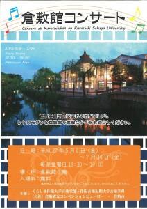 20150616倉敷館コンサート