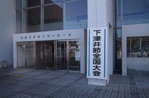 第30回下津井節全国大会開かれる