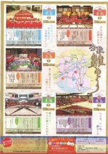 20160210倉敷ひなめぐり2