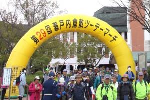第29回 瀬戸内倉敷ツーデーマーチ