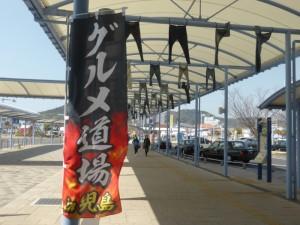 三大たこグルメ道場IN児島