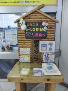 児島駅の記念スタンプが新登場