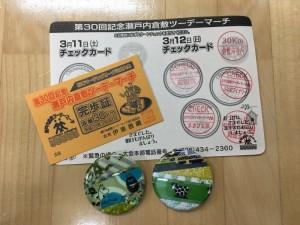 23 完歩賞 缶バッジ