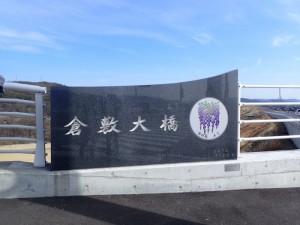 3 倉敷大橋