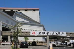 祝 50周年 & made in  Kurashiki  in  くらしき
