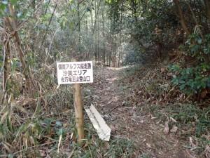 6、佐方竜王山へ