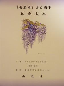 祝「倉敷市」50周年記念式典①~2017~