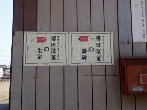 2、薄田泣菫看板