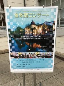 6月23日(金)倉敷館コンサート