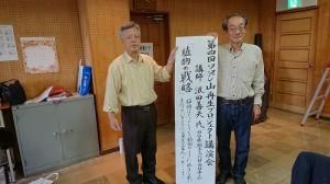 植物の戦略 ツツジ山再生プロジェクト講演会