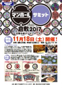 マンホールサミット2017 in倉敷