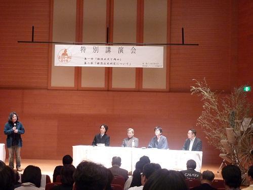 「巡・金田一耕助の小径」特別講演会 IN くらしき作陽大学