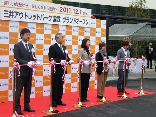 三井アウトレットパーク倉敷~グランドオープンセレモニー2011~