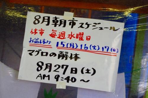 玉島魚市場の朝市を楽しみませんか