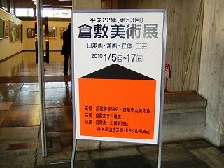 第53回・倉敷美術展ー倉敷市立美術館