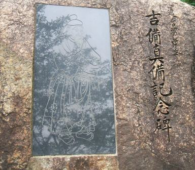 中国西安市と真備町に吉備真備碑