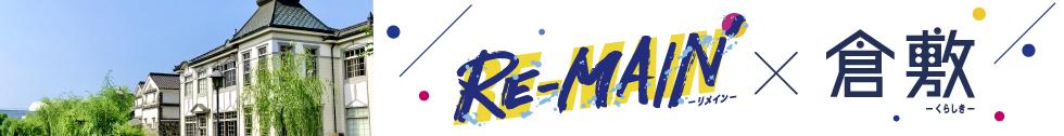 岡山県倉敷市が舞台のアニメ「RE-MAIN」特設サイト