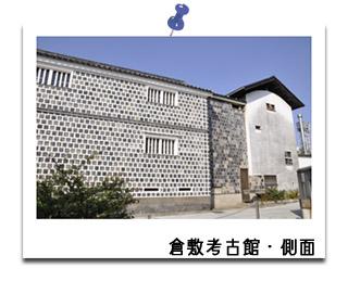 倉敷考古館側面