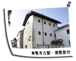 倉敷考古館・増築部分