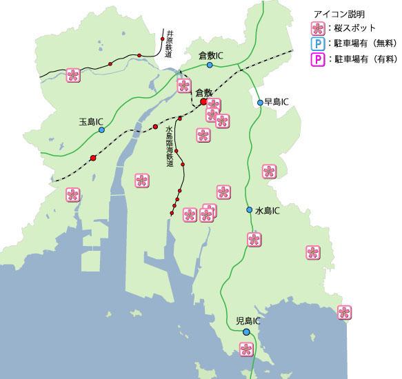 くらしき桜マップ
