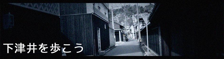 下津井を歩こう