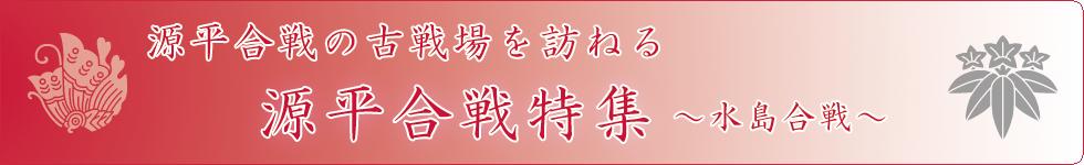 源平合戦特集 ~水島合戦~