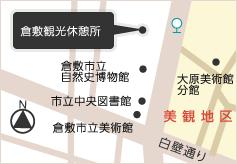 倉敷市観光休憩所地図