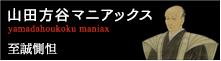 山田方谷マニアックス(別ウィンドウで開く)