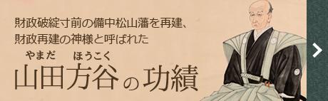 山田方谷の功績
