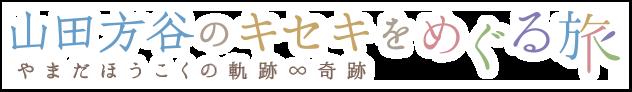 山田方谷を知るモデルコー