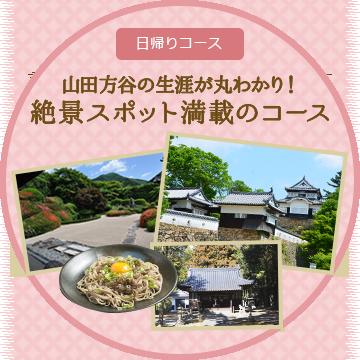 山田方谷の生涯が丸わかり!絶景スポット満喫コース