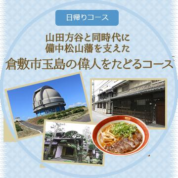 山田方谷と同時代に備中松山藩を支えた倉敷市玉島の偉人をたどるコース