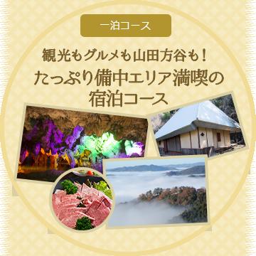 観光もグルメも山田方谷も!たっぷり備中エリア満喫の宿泊コース