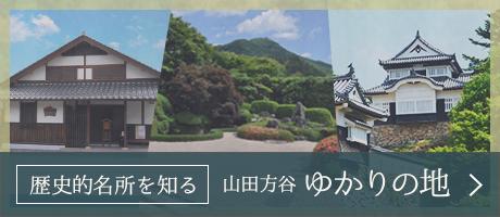 山田方谷ゆかりの地