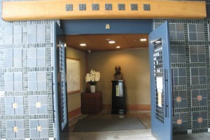 大山名人記念館