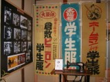 児島学生服資料館(日本被服株式会社敷地内)